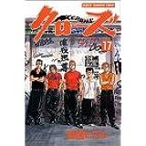 クローズ 17 (少年チャンピオン・コミックス)