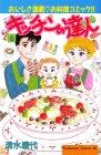 キッチンの達人 6 (Be・Loveコミックス)
