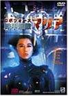 ロボフォース 鉄甲無敵マリア [DVD]