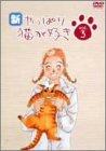 新・やっぱり猫が好き Vol.3 [DVD]
