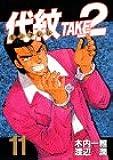 代紋TAKE2(11) (ヤンマガKCスペシャル)
