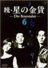 続・星の金貨 VOL.6 [DVD]