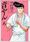 音やん 8 (アクションコミックス)