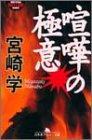 喧嘩の極意 (幻冬舎アウトロー文庫)