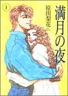 満月の夜 / 原田 梨花 のシリーズ情報を見る