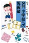 作家 三石由起子の名門小学校への母親塾