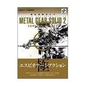 メタルギアソリッド2 サンズ・オブ・リバティ完全攻略ガイド (講談社ゲームBOOKS)