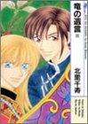竜の遺言 8 (MBコミックス)