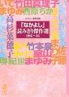 「なかよし」読みきり傑作選 (1981~85) (講談社漫画文庫)