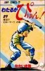 わたるがぴゅん! (29) (ジャンプ・コミックス)
