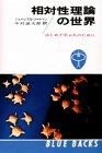 相対性理論の世界―はじめて学ぶ人のために (ブルーバックス)