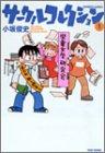サークルコレクション 1 (バンブー・コミックス)