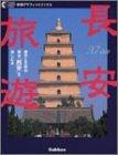 長安旅遊—歴史と文学の舞台「西安」を楽しむ本 (学研グラフィックブックス)