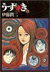 うずまき (1) (スピリッツ怪奇コミックス)の詳細を見る