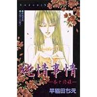 純情事情―春と修羅 (講談社コミックスなかよし (948巻))