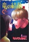 竜の結晶 8 (YOUNG YOUコミックス)