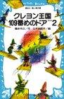 クレヨン王国109番めのドア〈PART2〉 (講談社 青い鳥文庫)の詳細を見る