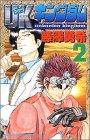 UKキングダム 2 (少年チャンピオン・コミックス)