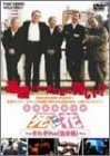 映画「死に花」それぞれの「生き様」[DVD]