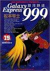 銀河鉄道999 (19) (ビッグコミックスゴールド) 画像