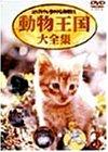 ムツゴロウとゆかいな仲間たち 動物王国大全集 Vol.3 [DVD]の詳細を見る