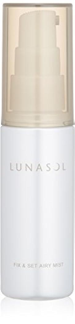 議論する動く基準ルナソル フィックス&セットエアリーミスト シトラス?フローラル?ハーバルの香り 化粧水