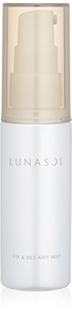 比べるストラップ悔い改めルナソル フィックス&セットエアリーミスト シトラス?フローラル?ハーバルの香り 化粧水