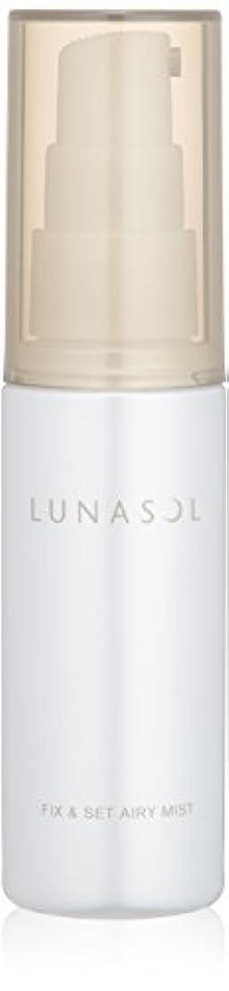米国モード伝統ルナソル フィックス&セットエアリーミスト シトラス?フローラル?ハーバルの香り 化粧水