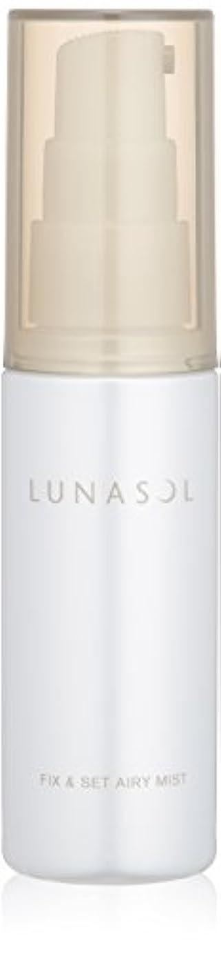 提供するあさり儀式ルナソル フィックス&セットエアリーミスト シトラス?フローラル?ハーバルの香り 化粧水