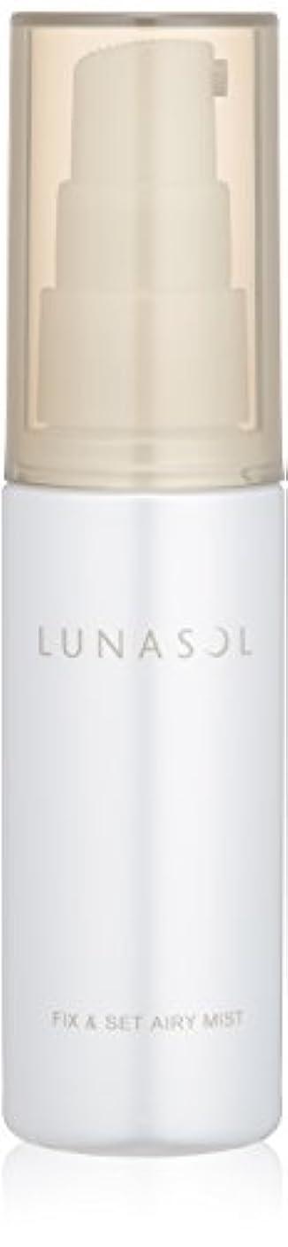 穿孔する叫ぶ影のあるルナソル フィックス&セットエアリーミスト シトラス?フローラル?ハーバルの香り 化粧水