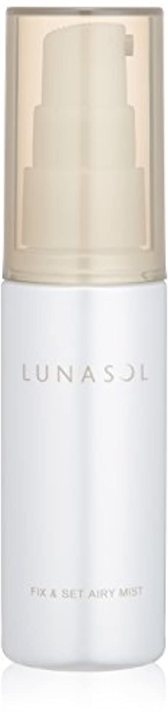 抜粋時間厳守潜むルナソル フィックス&セットエアリーミスト シトラス?フローラル?ハーバルの香り 化粧水