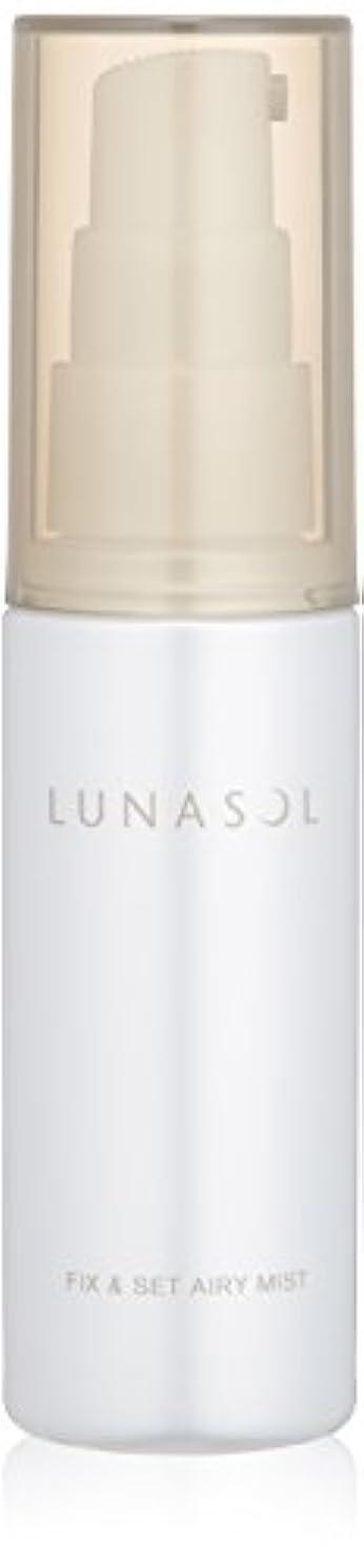 かき混ぜるカニ消費ルナソル フィックス&セットエアリーミスト シトラス?フローラル?ハーバルの香り 化粧水