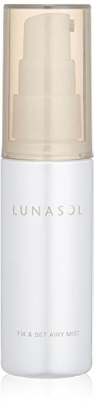 予言する責申請中ルナソル フィックス&セットエアリーミスト シトラス?フローラル?ハーバルの香り 化粧水