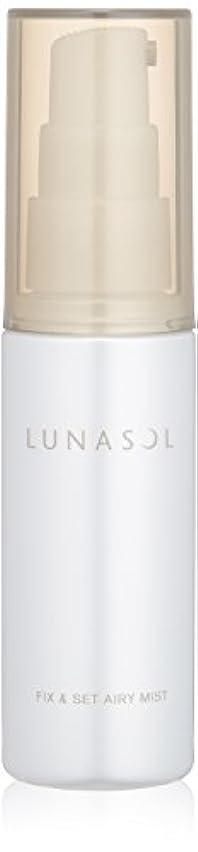 協定怒っている自動化ルナソル フィックス&セットエアリーミスト シトラス?フローラル?ハーバルの香り 化粧水