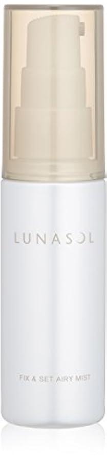 観点苦しめる限りルナソル フィックス&セットエアリーミスト シトラス?フローラル?ハーバルの香り 化粧水