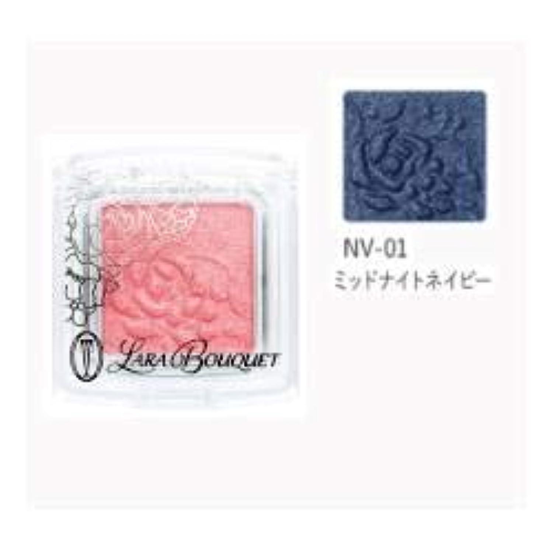 トワニー ララブーケアイカラーフレッシュ NV-01