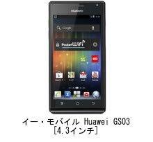 メディアカバーマーケット イー・モバイル Huawei GS03 [4.3インチ(960x540)]機種用 【手帳型 レザーケース 黒 と ブルーライトカット液晶保護フィルム のセット】 スライド式