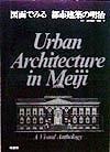 図面でみる都市建築の明治 (図面でみる都市建築シリーズ) 画像