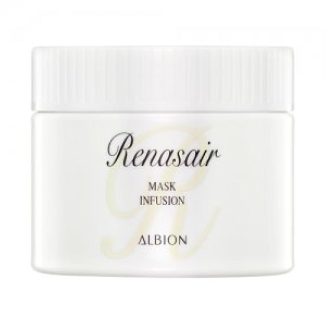 ほめる有効化接尾辞アルビオン RENASAIR ルネセア マスク インフュージョン  280g