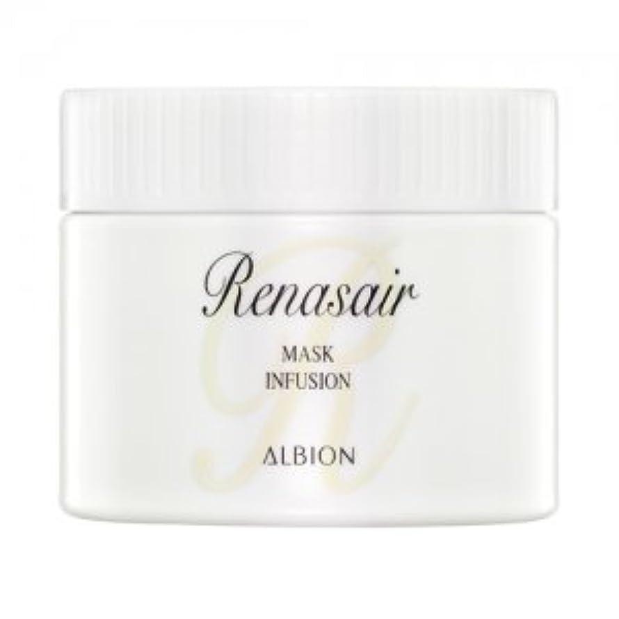 底噛むきらめきアルビオン RENASAIR ルネセア マスク インフュージョン  280g