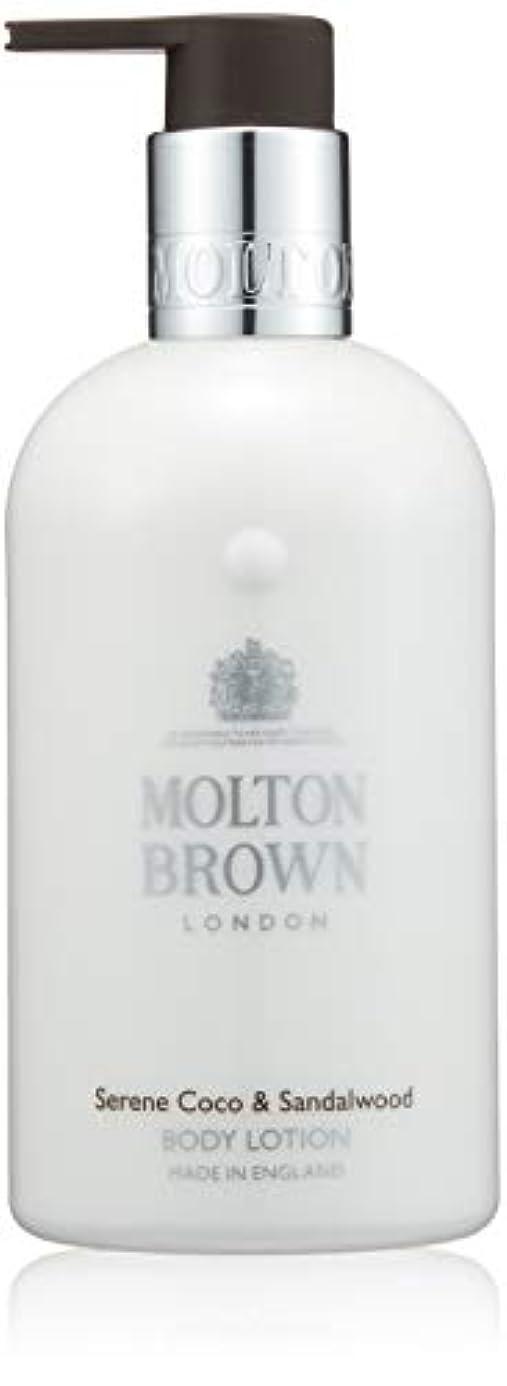 約設定肩をすくめるシマウマMOLTON BROWN(モルトンブラウン) ココ&サンダルウッド コレクション CO ボディローション