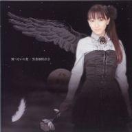 飛べない天使 / 黒薔薇保存会