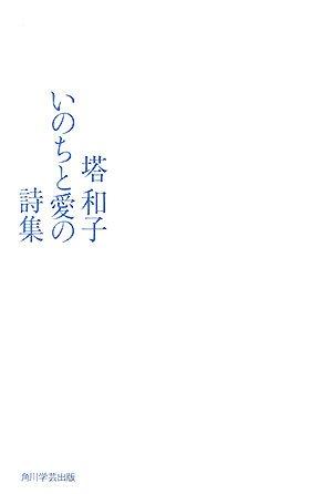 塔和子 いのちと愛の詩集の詳細を見る