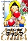 チャンプ 2 (ジャンプコミックスセレクション ちばあきお名作集)