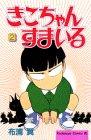 きこちゃんすまいる 2 (Be・Loveコミックス)