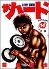 ザ・ハード 14 死闘 (ヤングジャンプコミックス)