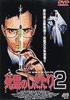 死霊のしたたり2 [DVD]