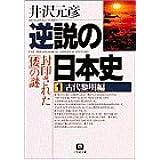 逆説の日本史1 古代黎明編(小学館文庫): 封印された[倭]の謎