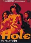 HOLE [DVD]