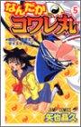 なんだかコワレ丸 5 (ジャンプコミックス)